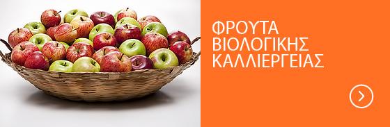 Βιολογικά-Φρούτα